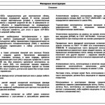 АТР DF-50E Фасады DoksAl _Страница_03
